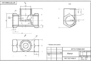 3.Чертеж деталировки корпуса (материал: Л63 Г0СТ 2060-73), с размерами (формат А3)