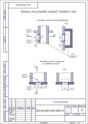 3.Примеры монтажных схем установки клапанов «стенового» типа» - 2 лист. (формат А4)