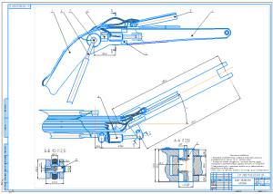 3.Сборочный чертеж узла перелома стрелы А1