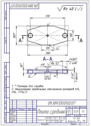 34.Средняя плита из полосы 30х180 сталь 35 (формат А4)