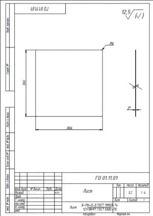 34.Чертеж детали лист массой 3.2, в масштабе 1:4, с указанными размерами (формат А4)