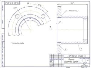 Сборочный чертеж штуцера с техническим требованием