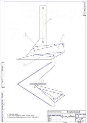 3.Сборочный чертеж рабочего органа в масштабе 1:1