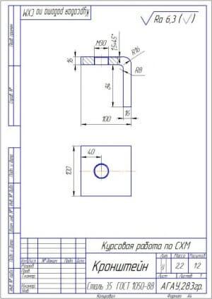 3.Кронштейн массой 2.2, в масштабе 1:2 (формат А4)