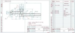 3.Сборочный чертеж ствола с техническими требованиями