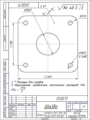 3.Деталь шайба из полосы 6Х140-Б ГОСТ 103-76/Ст3кп ГОСТ 535-88. (формат А4)