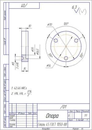3.Опора в масштабе 1:1, также закалка 42...46 HRCэ, материал изготовления сталь 45  (формат А4)