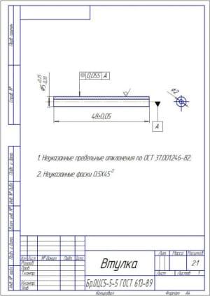 3.Втулка в масштабе 2:1, с техническими требованиями: предельные неуказанные отклонения по 0СТ 37.001.246-82, неуказанные фаски 0.5Х45о , из бронзы Бр.0ЦС5-5-5 (формат А4)