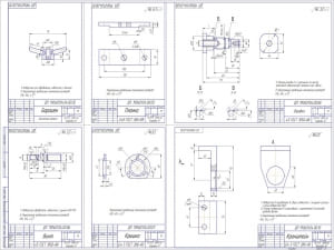 3.Деталировка (лист 2): барашек, планка, оправка, кронштейн,   крышка, винт (на формате А1)