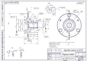 3.Деталь ступица колеса (формат А3)