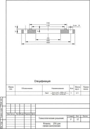 Деталировочный чертеж фланца 235 для линии наполнения с указанными размерами (формат А4)