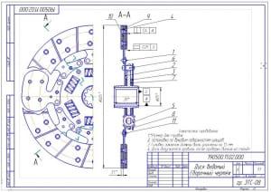 3.Сборочный чертеж ведомого диска сцепления (формат А2)