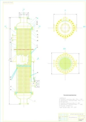 3.Сборочный чертеж теплообменника в масштабе 1:5, с техническими характеристиками: давление: в трубном пространстве – 1.05МПа, в межтрубном пространстве – 1.1МПа, температура