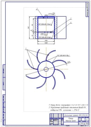 3.Сборочный чертеж ротора (формат А1)