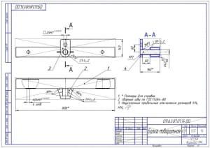 3.Сборочный чертеж балки поворотной (формат А3)