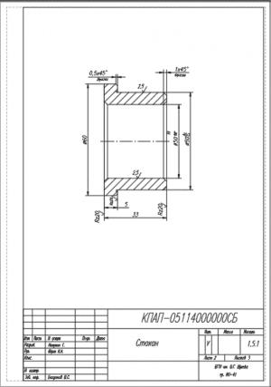 3.Деталировка конструкции: стакан А4