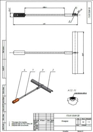 36.Сборочный чертеж кочерги массой 0.6, в масштабе 1:2, с указанными размерами для справок и с техническими требованиями: сварные швы по Г0СТ 5264-80, сварные швы зачистить (формат А3)