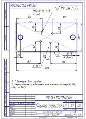 36.Деталировка конструкции – нижняя плита (формат А4)