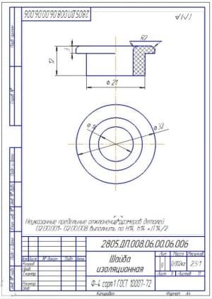 3.Чертеж изоляционной шайбы и материала Ф-4 сорт1 (формат А4)