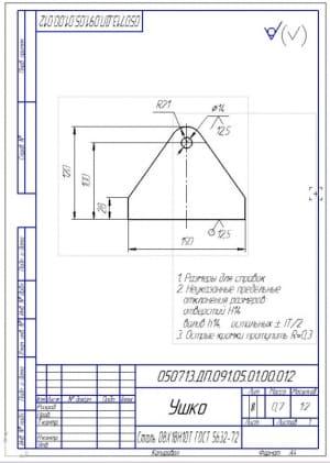 3.Деталь ушко из материала Сталь 08Х18Н10Т ГОСТ 5632-72 (формат А4)