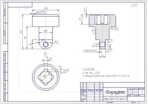 3.Рабочий чертеж полумуфты из стали 30Х13 (формат А3)