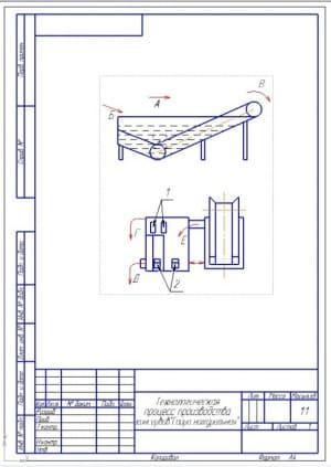 3.Технологическая схема рыбомоечной машины МР-3 (формат А3)