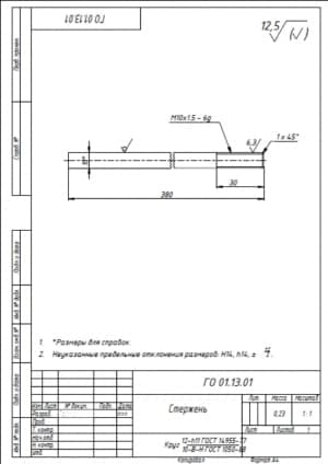 37.Детальный чертеж стержня массой 0.23, в масштабе 1:1, с указанными размерами для справок и с предельными неуказанными отклонениями размеров Н14, h14, +-t2/2 (формат А4)