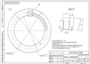 3.Лист статора - деталировка (формат А3)