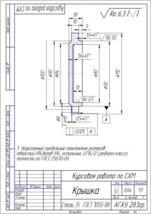 3.Чертеж деталировки - крышка с предельными неуказанными отклонениями размеров (формат А4)
