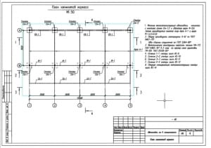 3.План элементов каркаса А3