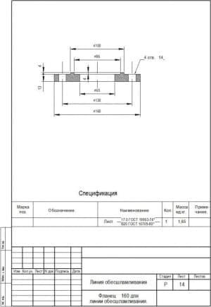Деталировки фланца 160 для линии обесшламливания с указанными размерами (формат А4)