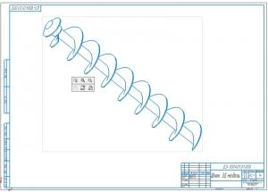 3.3D-модель шнека снегоочистителя на формате А2