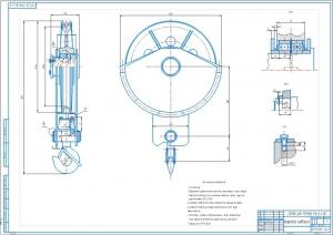 3.Сборочный чертеж крюковой подвески А1
