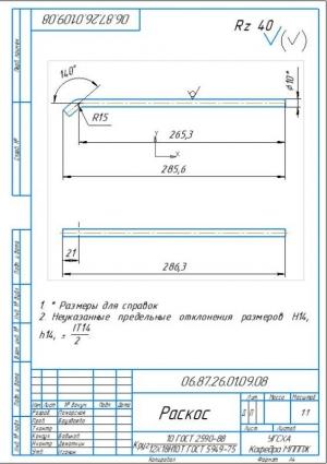 3.Рабочий чертеж раскоса из круга 10 ГОСТ 2590-88 из материла 12Х18Н10Т ГОСТ 5949-75 на формате А4