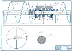 3.Рабочий чертеж транспортирующего шнека для цепного многоковшового траншейного экскаватора ЭТЦ-160 (на формате А1)