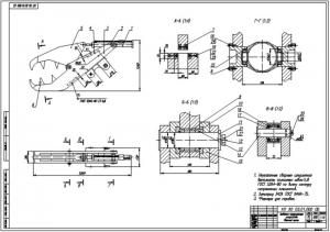 3.Рабочий чертеж захватно-разрушающего устройства разрушителя (А1)