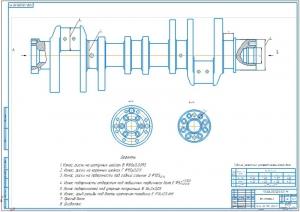 3.Ремонтный чертеж коленчатого вала из стали 40Х ГОСТ 4543-71 (А1)