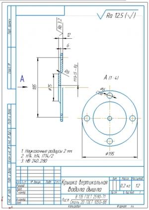 3.Деталь – вертикальная крышка водила дышла А4