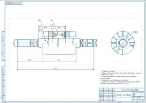 3.Чертеж ротор на валу А2 с техническими условиями