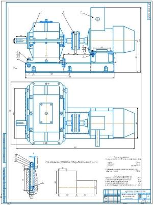3.Привод цилиндрического соосного редуктора А1
