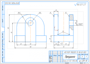 4.Рабочий чертеж детали проушина А3