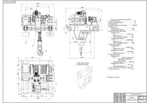 Сборочный чертеж тележки для мостового крана грузоподъемностью 25 тонн, высота подъема груза 15 метров, продолжительность включения ПВ=40% (формат А1)