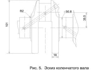 4.Чертеж эскиза коленчатого вала. Указаны на чертеже размеры диаметров, радиусы и размеры детали коленчатого вала.