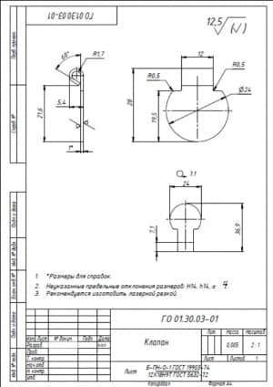 4.Детальный чертеж клапана массой 0.005, в масштабе 2:1, с указанными размерами для справок и с техническими требованиями: предельные неуказанные отклонения размеров Н14, h14, +-t2/2, рекомендуется изготовить лазерной резкой (формат А4)