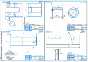 4.Рабочие чертежи деталей А1