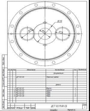 4.Сборочный чертеж крышки со спецификацией (формат А4)