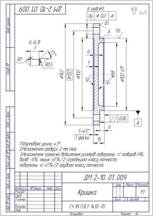 4.Рабочий чертеж детали крышка в масштабе 1:1