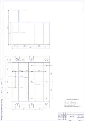 4.Чертеж СБ рамы в масштабе 1:2.5, с указанными размерами для справок и с техническими требованиями