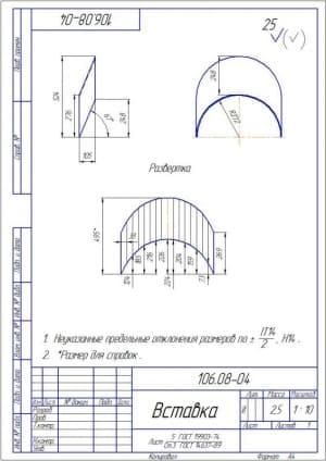 4.Рабочий чертеж детали вставка (формат А4)