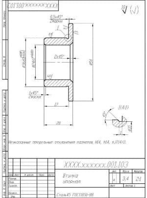 4.Деталировочный чертеж втулки упорной массой 3.4